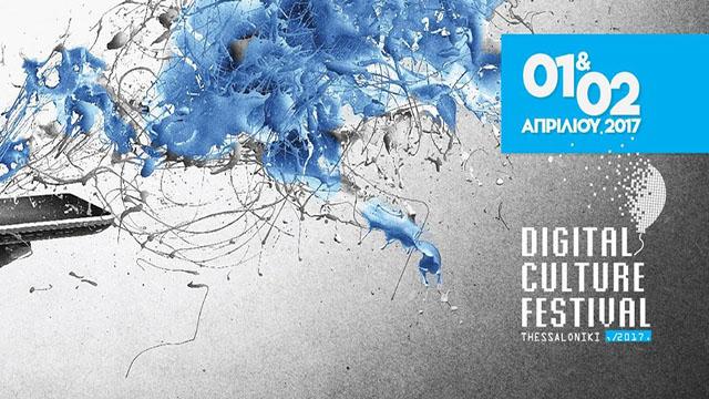Digital Culture Festival 2017 (1 και 2 Απριλίου)