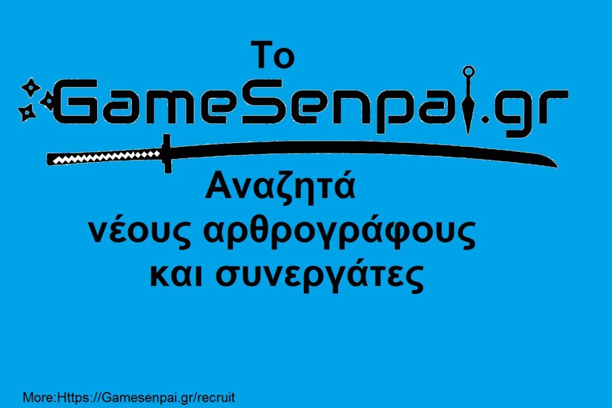 Το GameSenpai.gr ψάχνει άτομα για συνεργασία!
