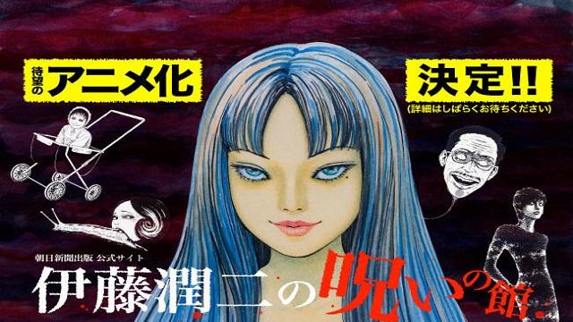 Manga του Junji Ito επιτέλους σε anime