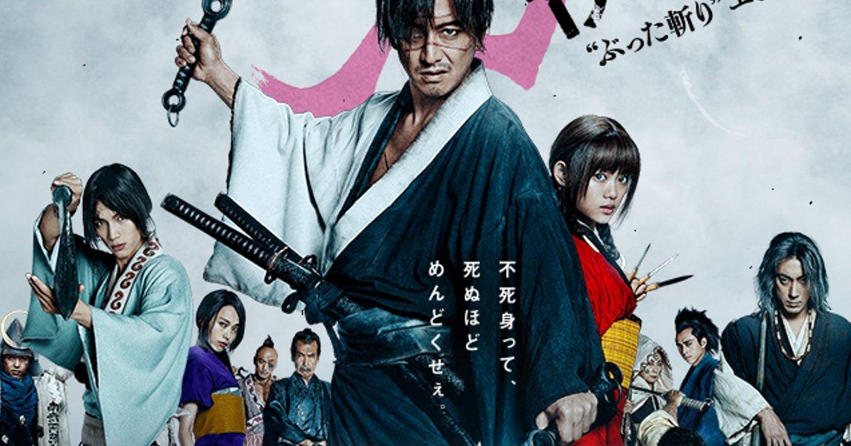 Παγκόσμια πρεμιέρα της ταινίας Blade of the Immortal