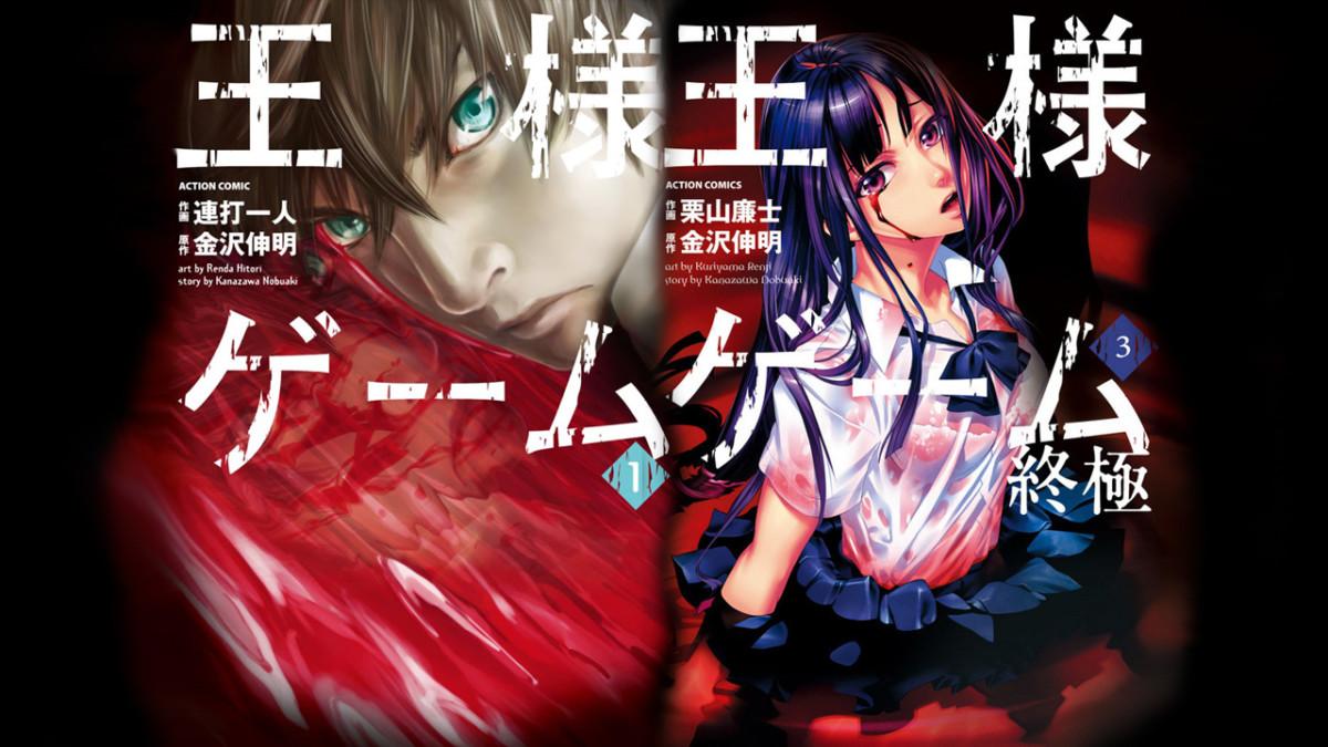 Anime adaptation του King's Game!