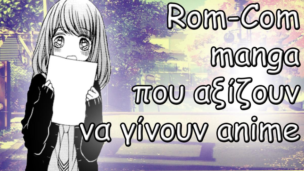 Romance Manga που αξίζουν να γίνουν anime!