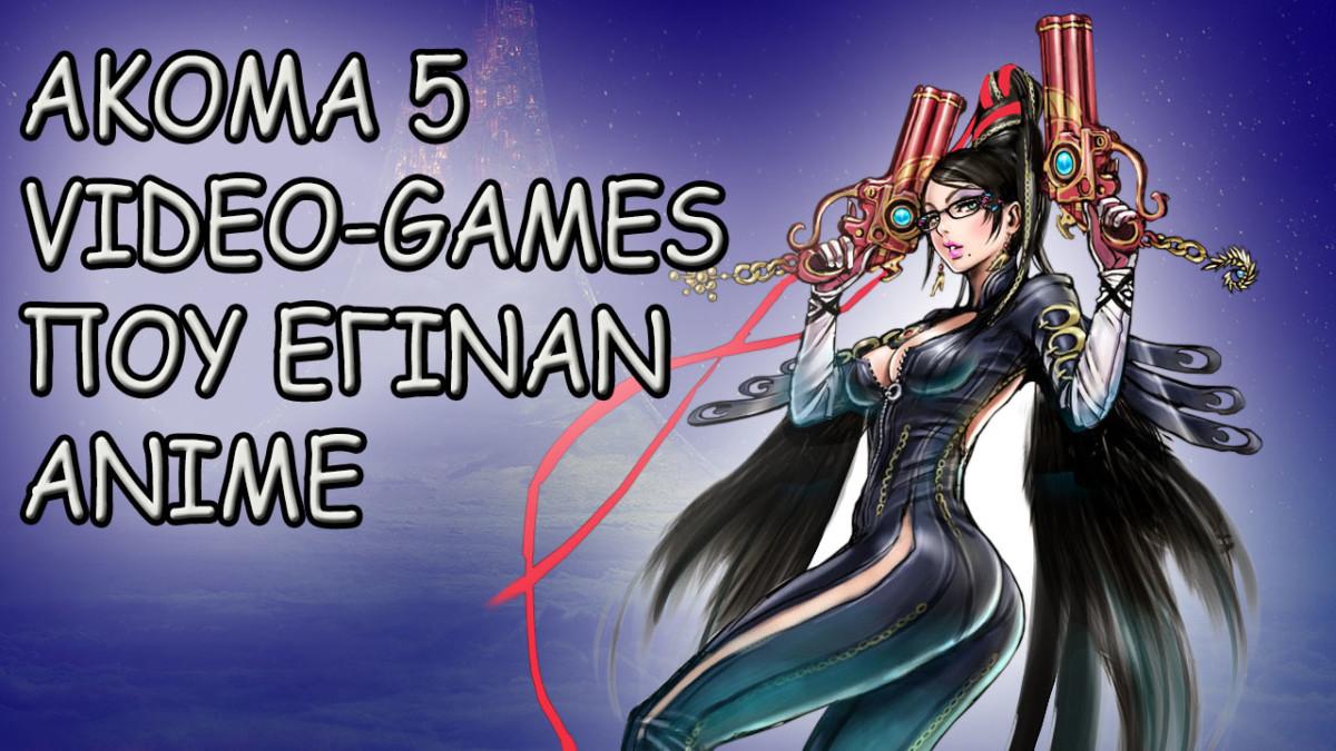 5 video-games που έγιναν και anime! #2
