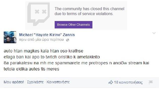 Ακόμα ένα ban στο Hayate από το Twitch.
