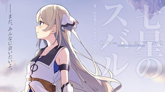 Το Shichisei no Subaru γίνετε anime