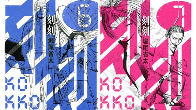 Anime adaptation του Kokkoku