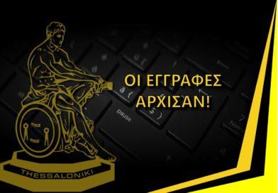 Εγγραφές μελών στα τμήματα ακαδημιών ARIS eSports