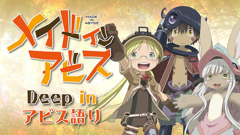 Sequel για το Made in Abyss