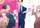 Νέα για το anime adaptation του Otaku ni Koi wa Muzukashii