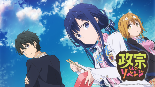Τέλος για το manga Masame-kun no Revenge