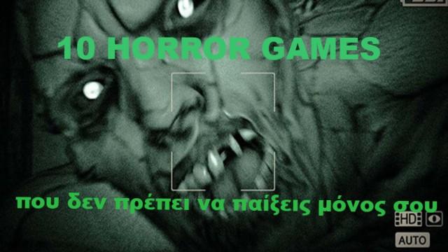 10 Horror Games που δεν πρέπει να παίξεις μόνος σου