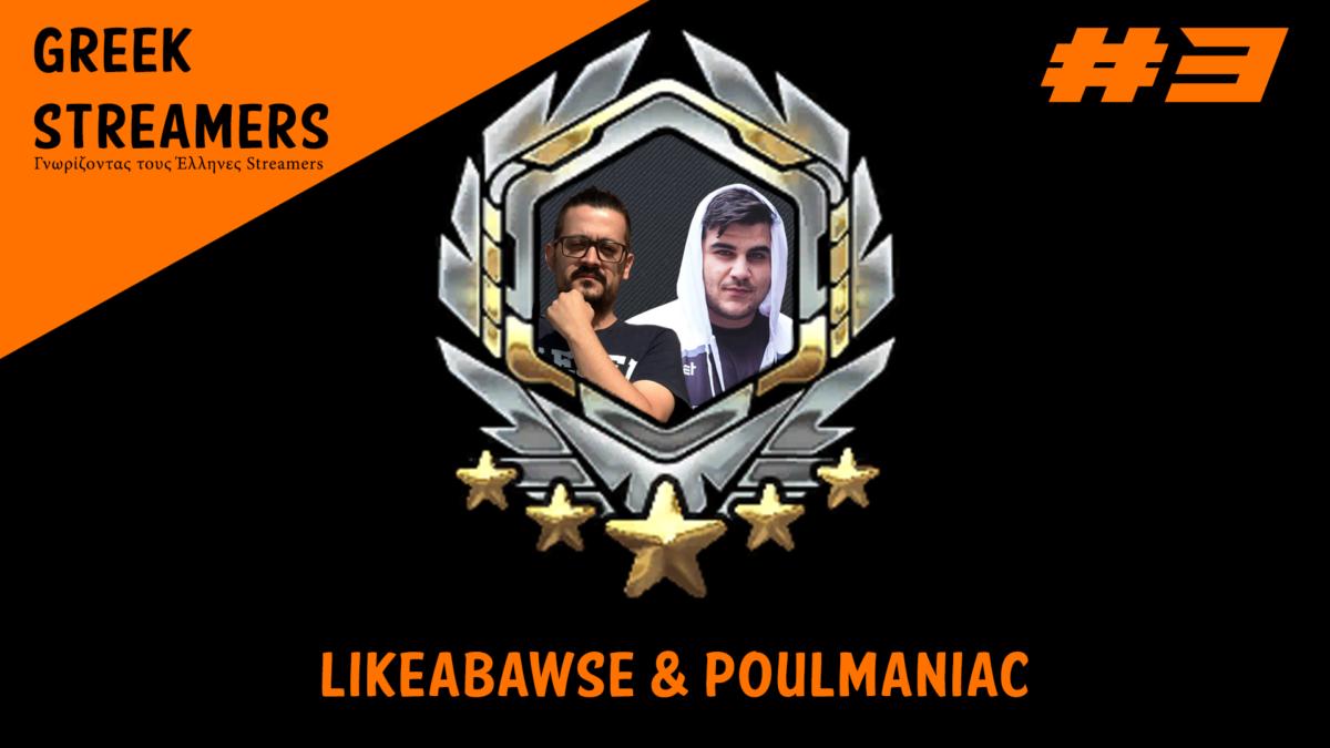 Συνέντευξη με τον Likeabawse & Poulmaniac