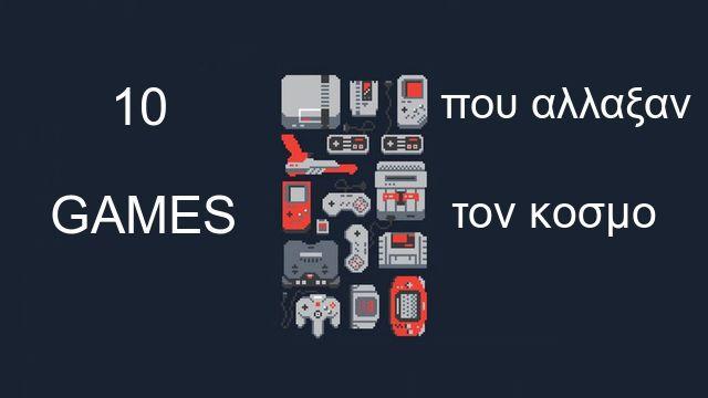 10 Games που αλλαξαν τον κοσμο