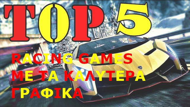 Top 5 Racing games με τα πιο ρεαλιστικά γραφικά