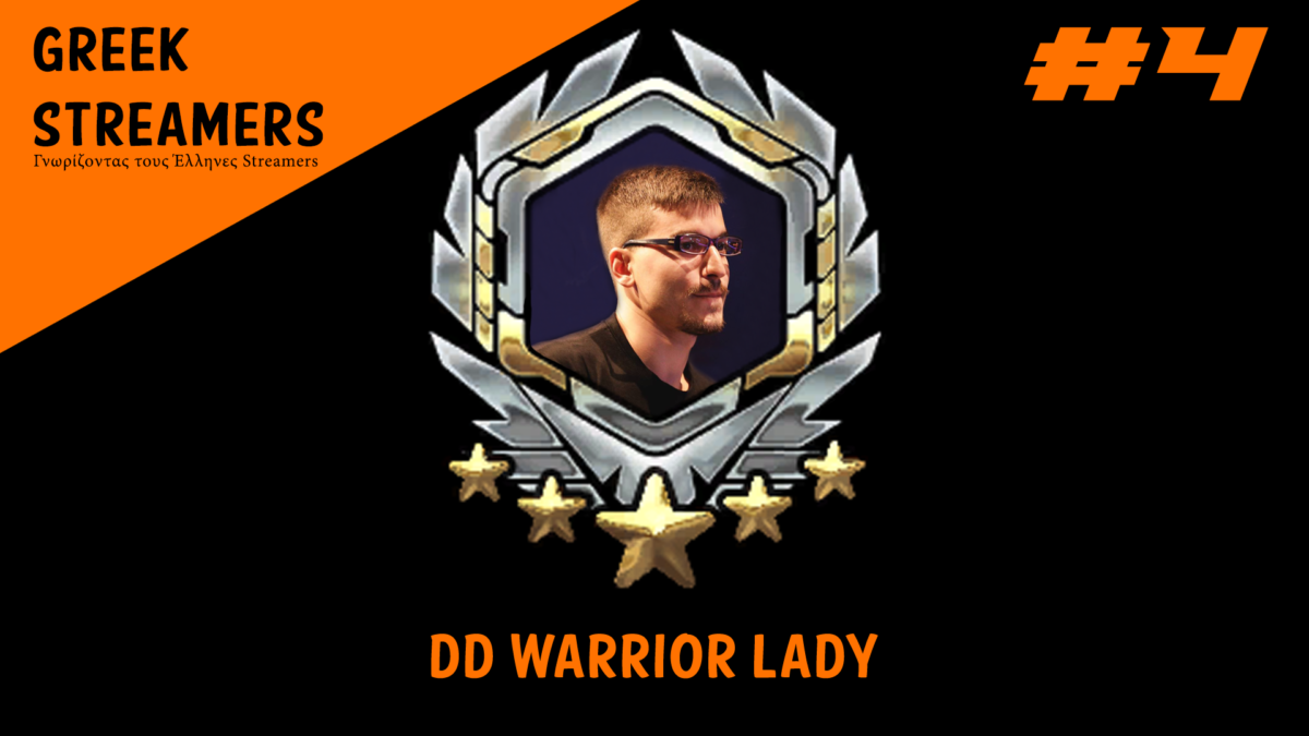 Συνέντευξη με τον DD_Warrior_Lady