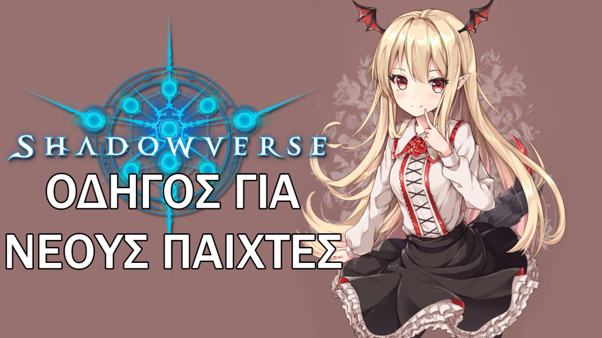 Shadowverse: Εισαγωγή και Οδηγός για νέους παίχτες!