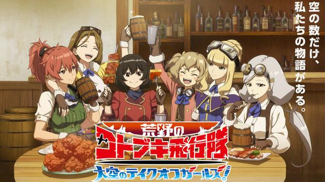 Ανακοινώθηκε νέο original anime, Kouya no Kotobuki Hikoutai!