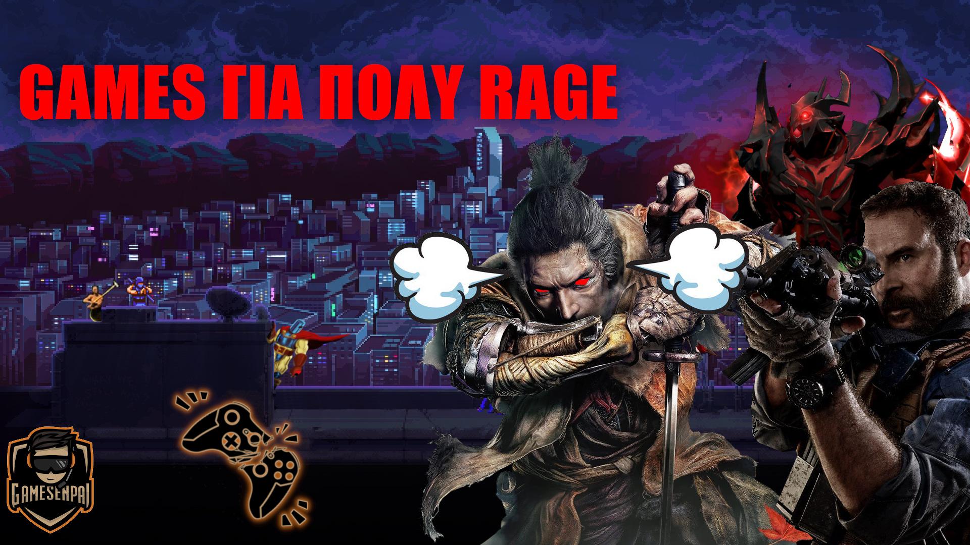 Games για πολύ Rage