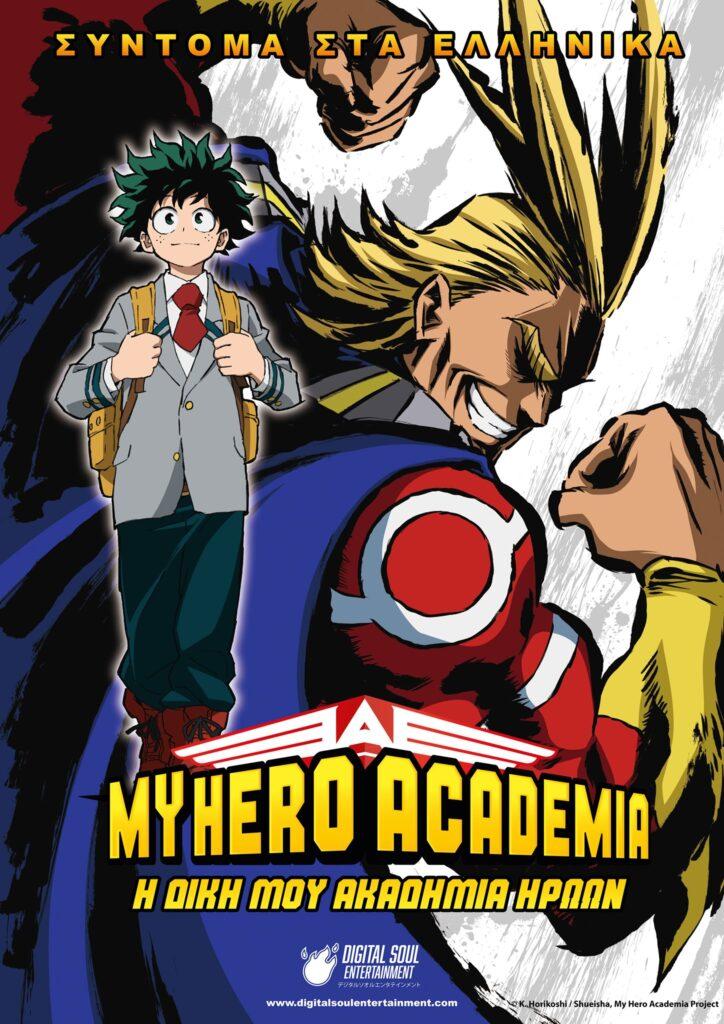 Το My Hero Academia στα ελληνικά